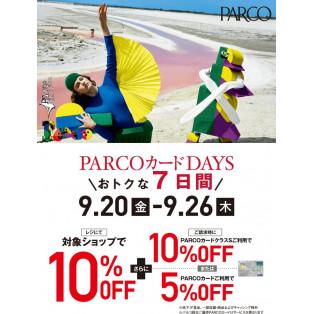 PARCOカードDAYS開催中!