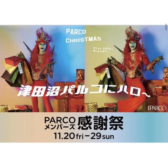 パルコカードメンバーズ感謝祭+Wポイントフェア開催中!