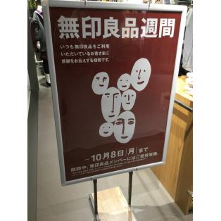 【開催中】無印良品週間9/29~10/8