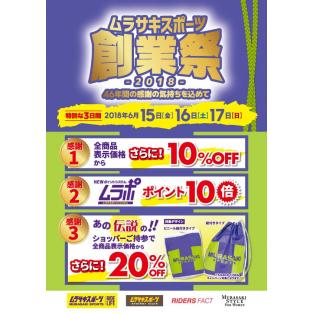 【創業祭開催】6/15(金)から6/17(日) 特別な3日間
