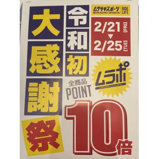 【令和初!大感謝祭!ムラスポ10倍!】