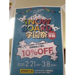 【SNOW BOARD学園祭】開催中!!