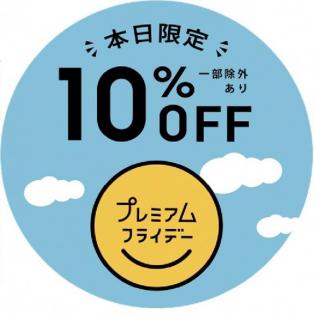 【本日限定10%OFF!!】プレミアムフライデースペシャル実施中!