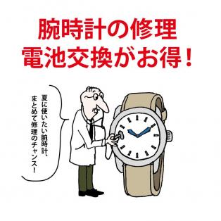 【期間限定!】腕時計の電池交換、修理がお得なキャンペーン実施中!【5/18(fri)~6/17(sun)】