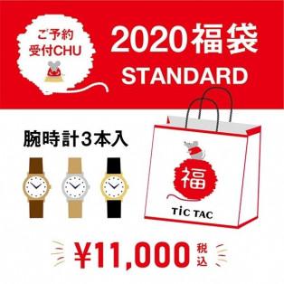 TiCTAC2020福袋ご予約受付中!!