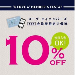 【1/12-1/13】 2日間限定!メンバーズ会員様 店内腕時計10%OFF!