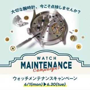 腕時計メンテナンスキャンペーン開催中!