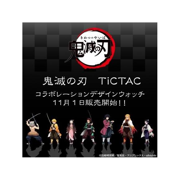 【鬼滅の刃 TiCTAC  コラボレーションデザインウォッチ】発売決定!