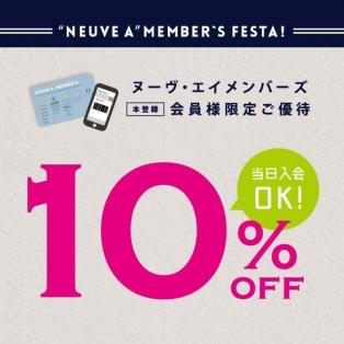 【腕時計10%OFF!!】 ヌーヴ・エイ メンバーズフェスタ開催中!【期間限定!!】