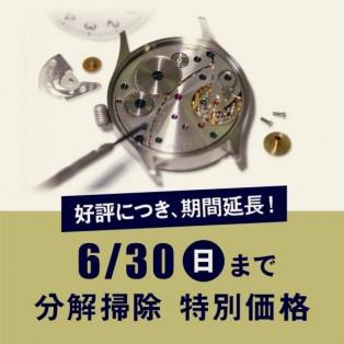 【6月30日まで!】 分解修理がお得な修理キャンペーン期間延長!