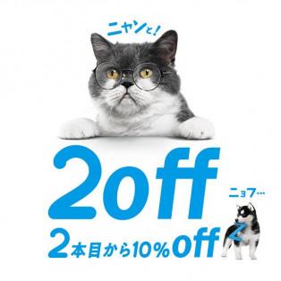 Zoff(ゾフ)から2off(ニョフ)へ!? 期間限定キャンペーン開催だニャ!