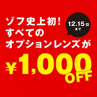 オプションレンズ1000円offキャンペーン実施!