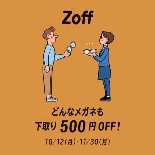 どんなメガネも下取り500円OFF!!