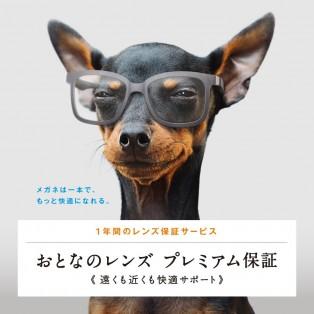 メガネ1本で遠くも近くも見ることができるレンズの保証サービス「大人のレンズ プレミアム保証」