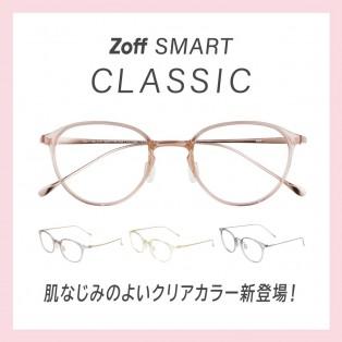 Zoffのベストセラーシリーズ「Zoff SMART」に待望のクリアカラーが登場!