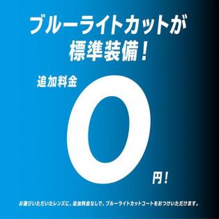 ブルーライトカットレンズが追加料金¥0