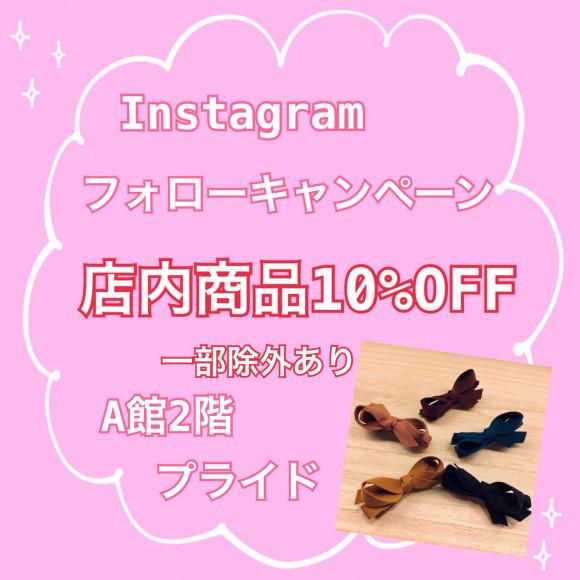 Instagramフォローキャンペーン