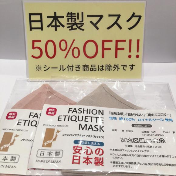 日本製マスク50%OFF