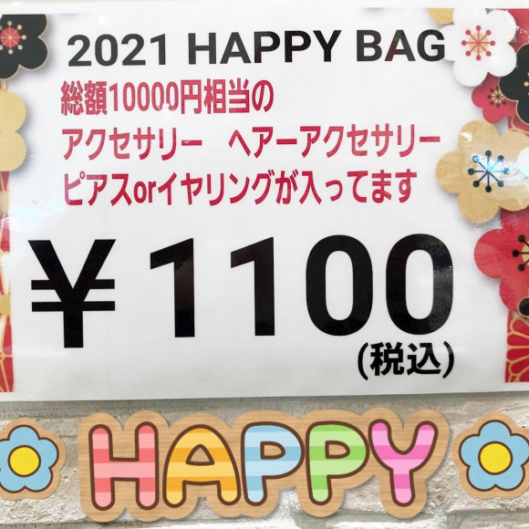 HAPPY BAG販売中