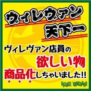 11/3(金)発売!天下一商品企画!!!ヴィレヴァン店員の欲しいもの、商品化しちゃいました!