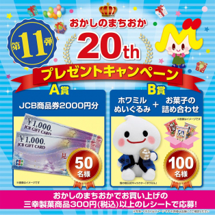 【おかしのまちおか×三幸製菓 共同企画】おかしのまちおか20thプレゼントキャンペーン