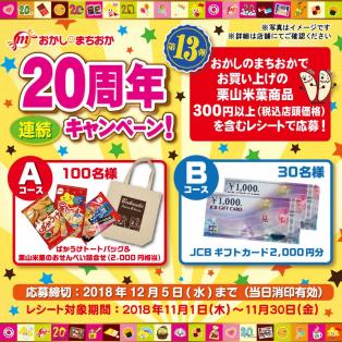 【おかしのまちおか×栗山米菓 共同企画】おかしのまちおか20周年キャンペーン