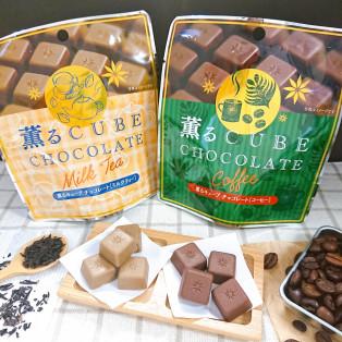おかしのまちおか限定「薫るキューブチョコレート」
