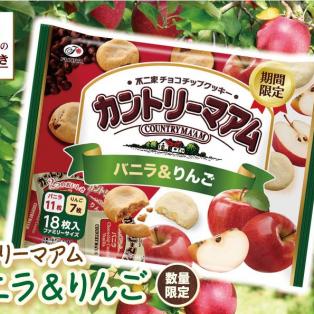 ~おかしのまちおか限定販売「カントリーマアム バニラ&りんご」~