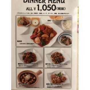 お得なセットDINNER MENU 1050円