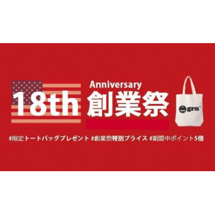 ★grn18周年、創業祭★