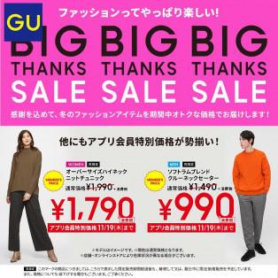 GU★BIG THANKS SALE★