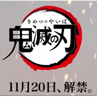 GU✖️鬼滅の刃コラボが再び!!あと7日!ジーユーに全集中!!