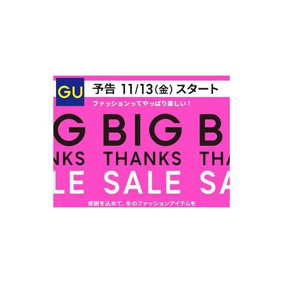 11/13(金)からBIG THANKS SALEスタート!