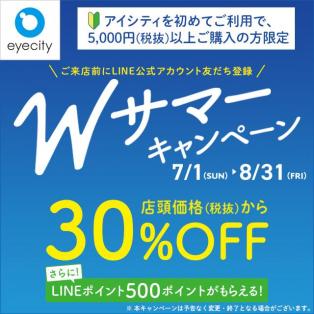 【アイシティ初めての方限定】LINE公式アカウント友だち登録&5,000円(税抜)以上お買い上げでコンタクトが30%オフ!さらにLINEポイント500ポイントがもらえる♪