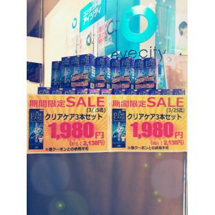 ☆いよいよ本日最終日!PARCOカードDAYS!☆