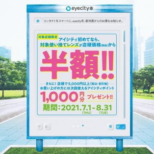 【アイシティ初回限定】半額キャンペーン実施中!