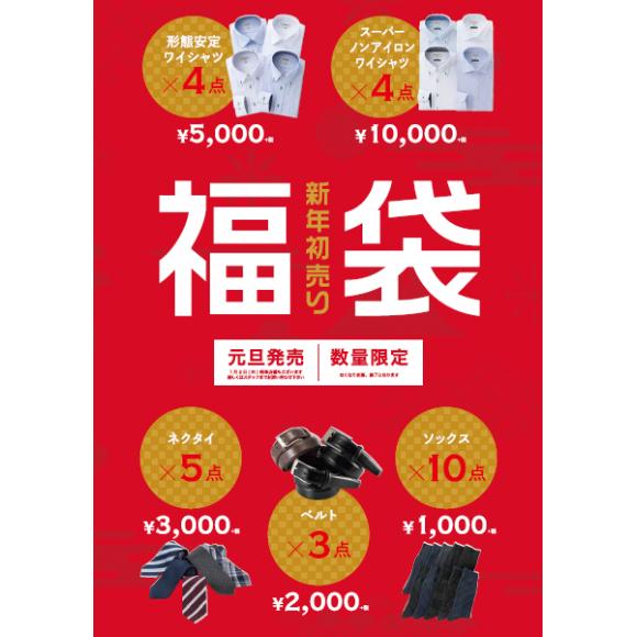 ☆★☆ ORIHICA 2020福袋 ★☆★