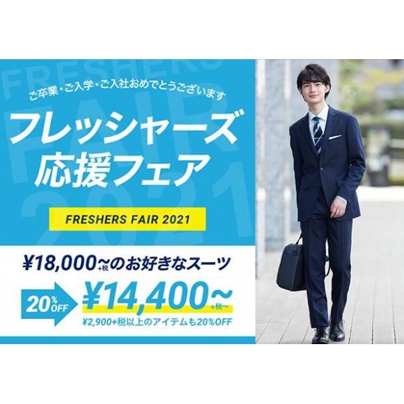 ORIHICA フレッシャーズ応援フェア 開催中!