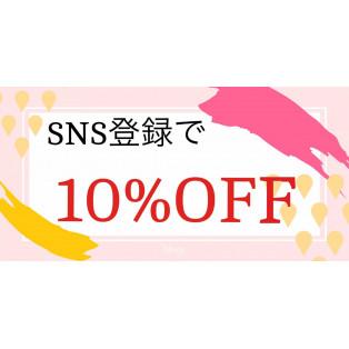 ◎10%OFF◎
