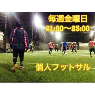 ★4/20(金)今夜はエンジョイ個サル★