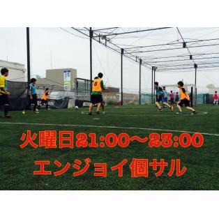 ★5/7(火)今夜はエンジョイ個サル★