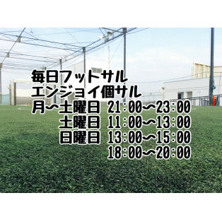 ★9/2(月)今夜はエンジョイ個サル★