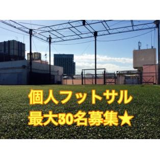 ★4/13(金)今夜はエンジョイ個サル★