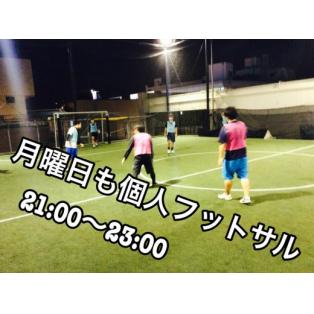 ★4/16(月)今夜はエンジョイ個サル★