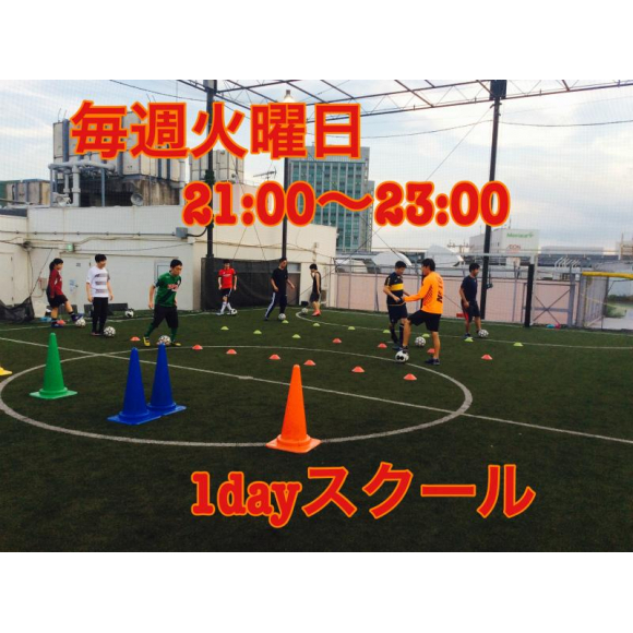 ★8/28(火)今夜は1dayスクールとエンジョイ個サル★