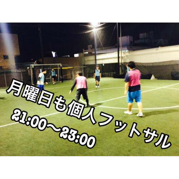 ★8/5(月)今夜はエンジョイ個サル★