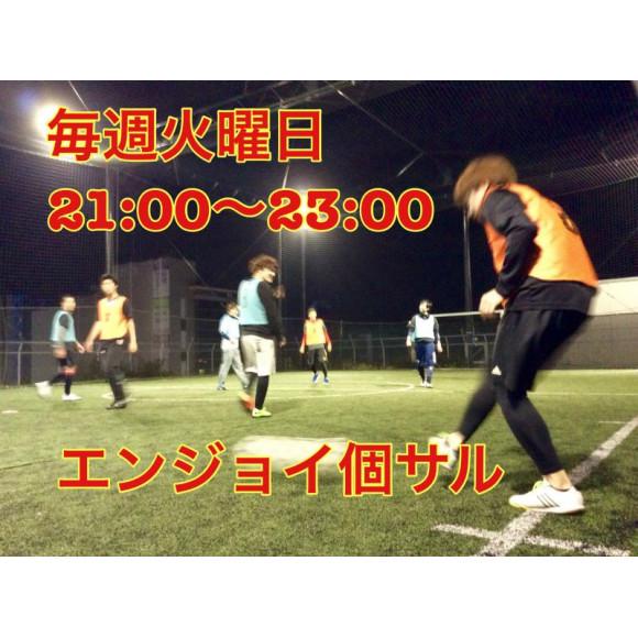 ★10/22(火)今夜はエンジョイ個サル★