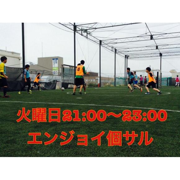 ★12/10(火)今夜はエンジョイ個サル★