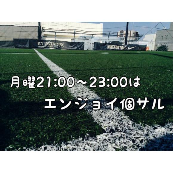 ★1/6(月)今夜はエンジョイ個サル★