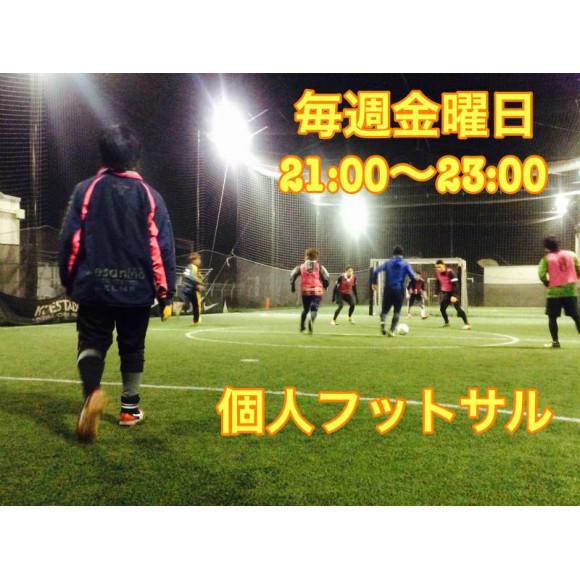 ★1/10(金)今夜はエンジョイ個サル★